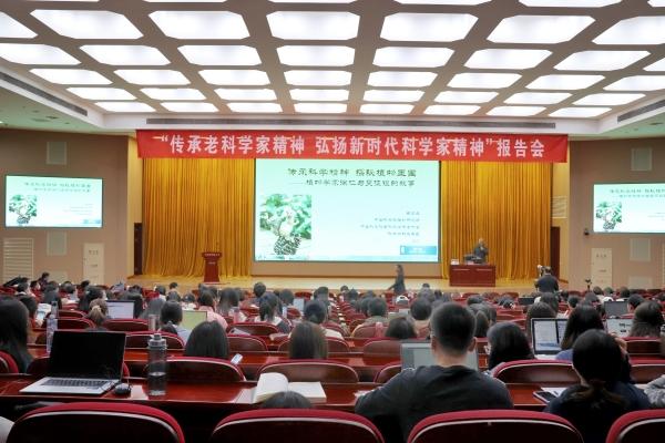 李承森做客国科大讲述植物学家吴征镒与徐仁的故事